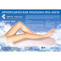 Ортопедическая подушка под ноги Модель 562